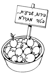 פירות שביעית פטורים מתרומות ומעשרות