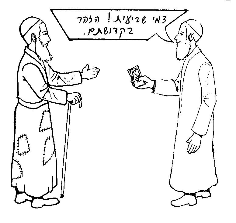 קדושת דמי שביעית