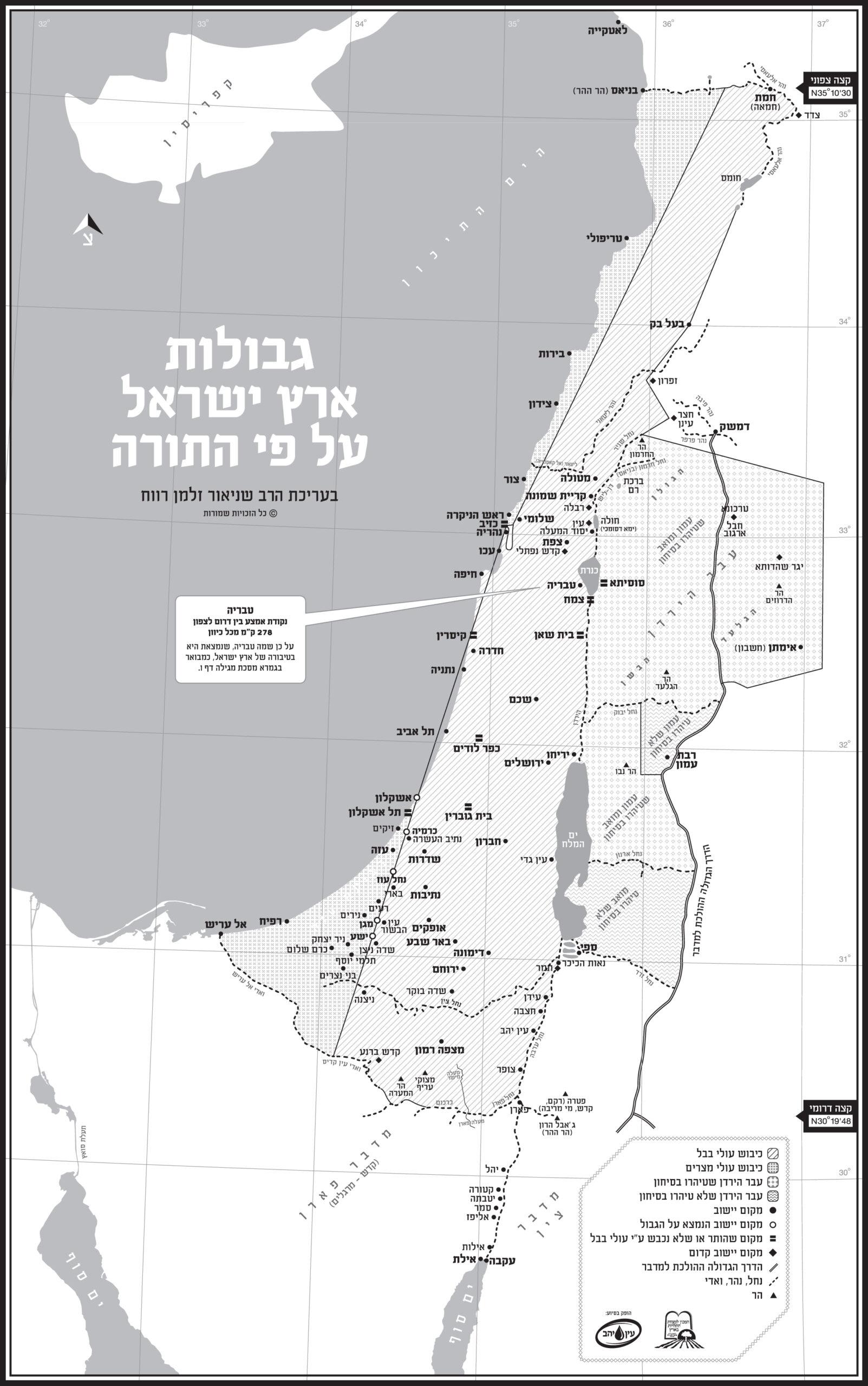 עבר הירדן